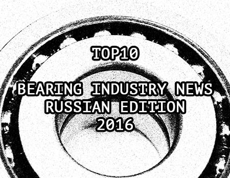 Топ-10 новостей подшипниковой отрасли за 2016 год