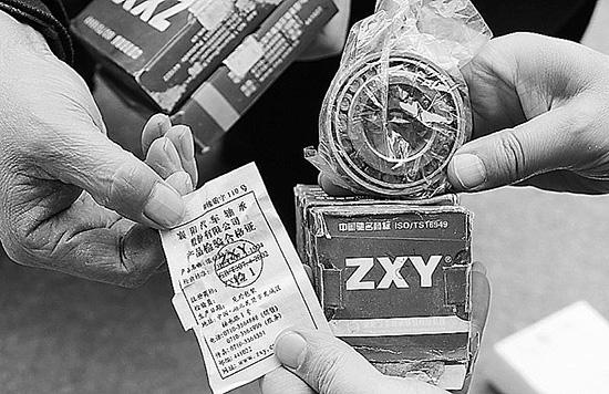 Контрафактный подшипник под торговой маркой ZXY захваченный во время рейда
