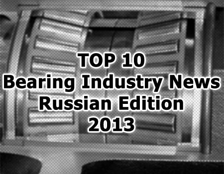 Топ-10 новостей подшипниковой отрасли за 2013 год